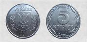 5 копинок украинский 1992 года