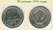 50 копеек 1972 года Идеальная!
