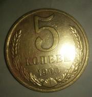 5 копеек ссср 1990 года одно из ценных номиналов советсково союза !!!