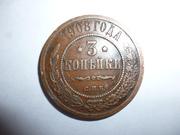 Монета 3 копейки 1908 года