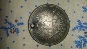 продам николаевскую монету 1898 года