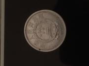 Монета 5 юаней 1986 года