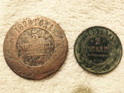 Монеты СССР,  Казахстан,  царские