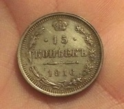 15 копьекъ 1916 года