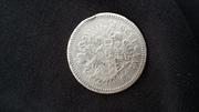 Продам серебряный рубль 1899г.