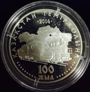 Монета юбилейная 100 Лет Казахстанским железным дорогам