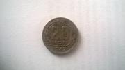 Монета СССР 20 копеек 1942 года