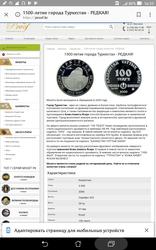 Серебряная монета Кожа Ахмет Ясауи